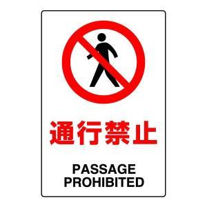 JIS規格安全標識ステッカー【通行禁止】802-112|e-netsign