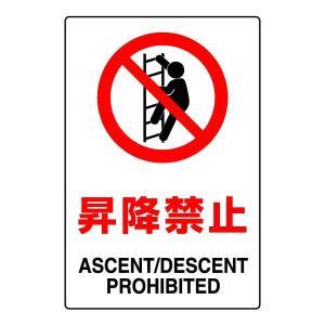▼ 昇降禁止 JIS規格安全標識ステッカー 802-122|e-netsign