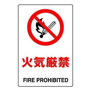 ▼ 火気厳禁 JIS規格安全標識ステッカー 802-132|e-netsign