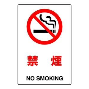 JIS規格安全標識ステッカー【禁煙】802-152|e-netsign