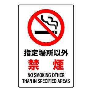 ▼ 指定場所以外 禁煙 JIS規格安全標識ステッカー 802-162|e-netsign