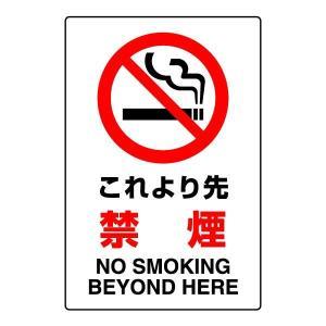 ▼ これより先 禁煙 JIS規格安全標識ステッカー 802-172|e-netsign