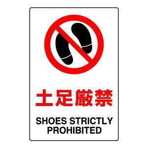 ▼ 土足厳禁 JIS規格安全標識ステッカー 802-192|e-netsign