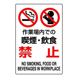 ▼ 作業場内での喫煙・飲食禁止 JIS規格安全標識ステッカー 802-272|e-netsign