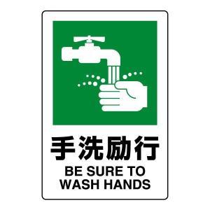 ▼ 手洗励行 JIS規格安全標識ステッカー 803-822|e-netsign