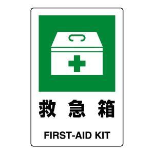 ▼ 救急箱 JIS規格安全標識ステッカー 803-832|e-netsign