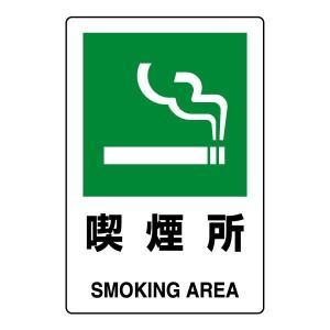 ▼ 喫煙所 JIS規格安全標識ステッカー 803-842|e-netsign