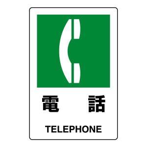 ▼ 電話 JIS規格安全標識ステッカー 803-852|e-netsign