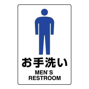 ▼ お手洗い 男性 JIS規格安全標識ステッカー 803-902|e-netsign