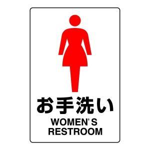 ▼ お手洗い 女性 JIS規格安全標識ステッカー 803-912|e-netsign