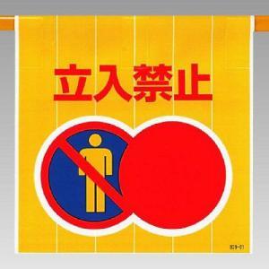 ワンタッチ取付標識【立入禁止】809-01|e-netsign