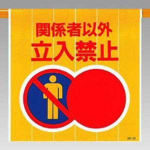 ワンタッチ取付標識【関係者以外立入禁止】809-02|e-netsign