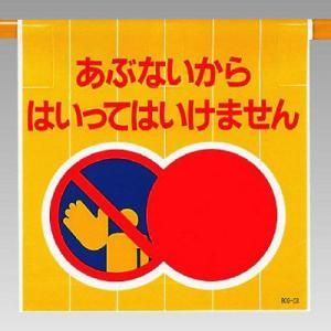 ワンタッチ取付標識【あぶないからはいってはいけません】809-03|e-netsign