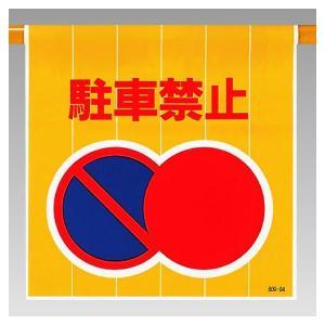 ワンタッチ取付標識【駐車禁止】809-04|e-netsign