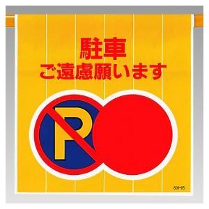 ワンタッチ取付標識【駐車ご遠慮願います】809-05|e-netsign