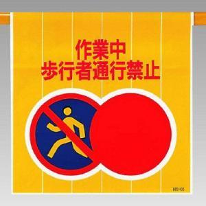 ワンタッチ取付標識【作業中 歩行者通行禁止】809-06|e-netsign