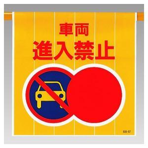 ワンタッチ取付標識【車両進入禁止】809-07|e-netsign