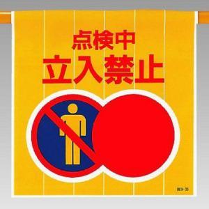 ワンタッチ取付標識【点検中 立入禁止】809-08|e-netsign