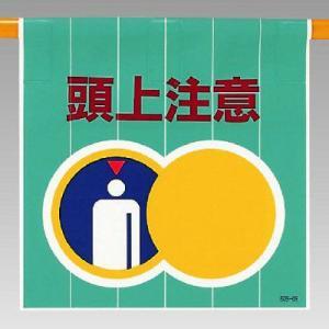 ワンタッチ取付標識【頭上注意】809-09|e-netsign