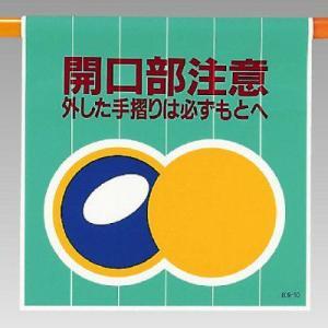 ワンタッチ取付標識【開口部注意 外した手摺りは必ずもとへ】809-10|e-netsign