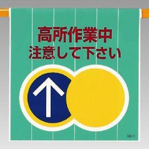 ワンタッチ取付標識【高所作業中 注意してください】809-11|e-netsign