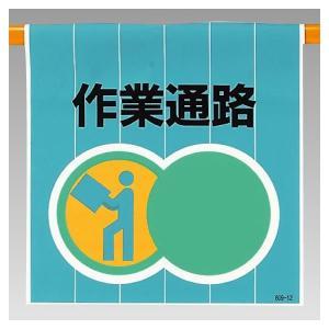 ワンタッチ取付標識【作業通路】809-12|e-netsign