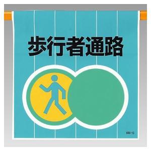 ワンタッチ取付標識【歩行者通路】809-13|e-netsign