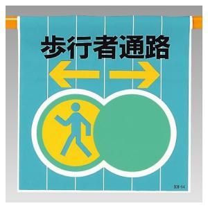 ワンタッチ取付標識【歩行者通路】809-14|e-netsign