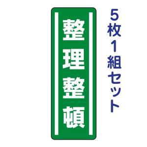整理整頓 短冊型ステッカー(タテ) 5枚1組セット 812-40 e-netsign