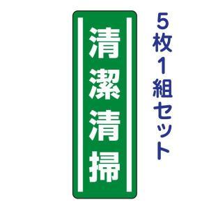 清潔清掃 短冊型ステッカー(タテ) 5枚1組セット 812-41 e-netsign