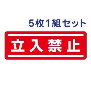 5枚1組セット短冊型ステッカー(ヨコ)【立入禁止】812-60|e-netsign