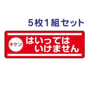 5枚1組セット短冊型ステッカー(ヨコ)【キケン 入ってはいけません】812-61|e-netsign