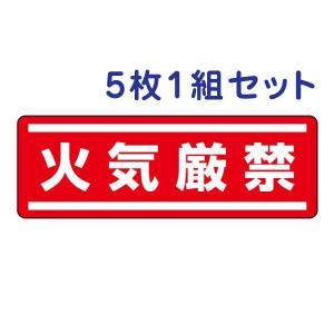 5枚1組セット短冊型ステッカー(ヨコ)【火気厳禁】812-62|e-netsign