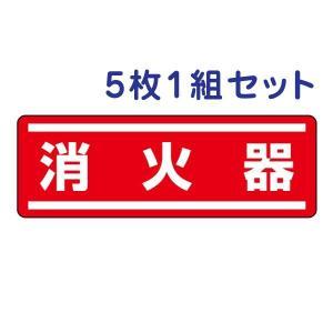 5枚1組セット短冊型ステッカー(ヨコ)【消火器】812-63|e-netsign