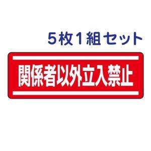 関係者以外立入禁止 短冊型ステッカー(ヨコ) 5枚1組セット 812-64|e-netsign