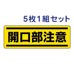 開口部注意 短冊型ステッカー(ヨコ)  5枚1組セット 812-65|e-netsign