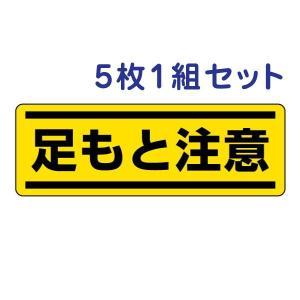 足もと注意 短冊型ステッカー(ヨコ) 5枚1組セット 812-66|e-netsign