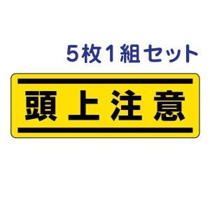 頭上注意 短冊型ステッカー(ヨコ) 5枚1組セット 812-67|e-netsign