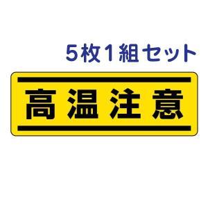 高温注意 短冊型ステッカー(ヨコ) 5枚1組セット 812-68|e-netsign