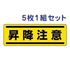 5枚1組セット短冊型ステッカー(ヨコ)【昇降注意】812-69|e-netsign