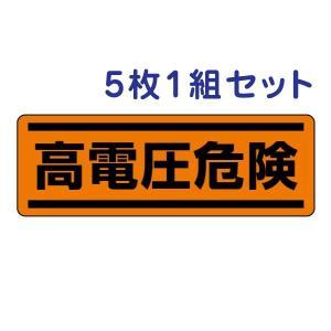 5枚1組セット短冊型ステッカー(ヨコ)【高電圧危険】812-75|e-netsign