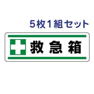 救急箱 短冊型ステッカー(ヨコ) 5枚1組セット 812-83|e-netsign
