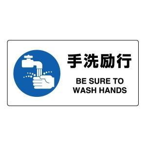▼ 手洗励行 JIS規格安全標識エコユニボード 818-13A|e-netsign