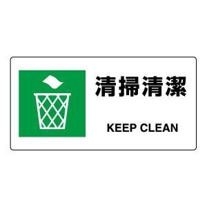 ▼ 清掃清潔 JIS規格安全標識エコユニボード 818-17A|e-netsign