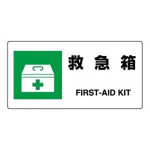 ▼ 救急箱 JIS規格安全標識エコユニボード 818-18A|e-netsign