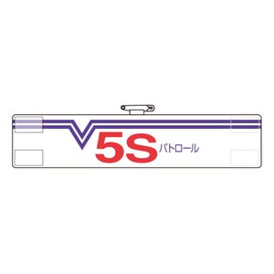 ▼ 5Sパトロール 腕章・5S運動用品 821-30 e-netsign