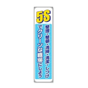 ▼ 5S 整理・整頓・清掃・清潔・しつけでクリーンな職場にしよう 縦幕・5S運動用品 822-05A e-netsign