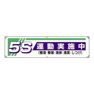 ▼ 5S運動実地中 整理・整頓・清掃・清潔・しつけ 横幕・5S運動用品 822-22 e-netsign