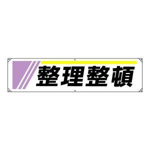 ▼ 整理整頓 横幕・5S運動用品 822-23 e-netsign