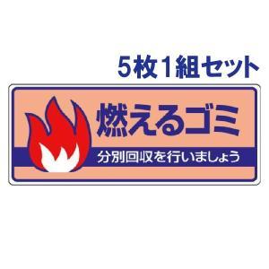 5枚1組セット 燃えるゴミ 一般廃棄物分別標識 822-30|e-netsign